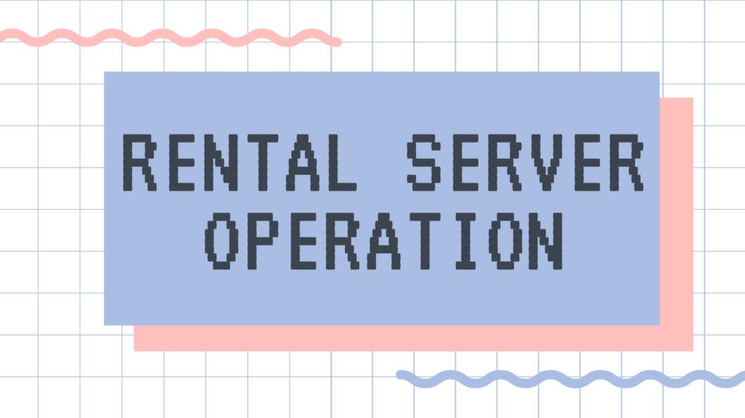 operation-rentalserver