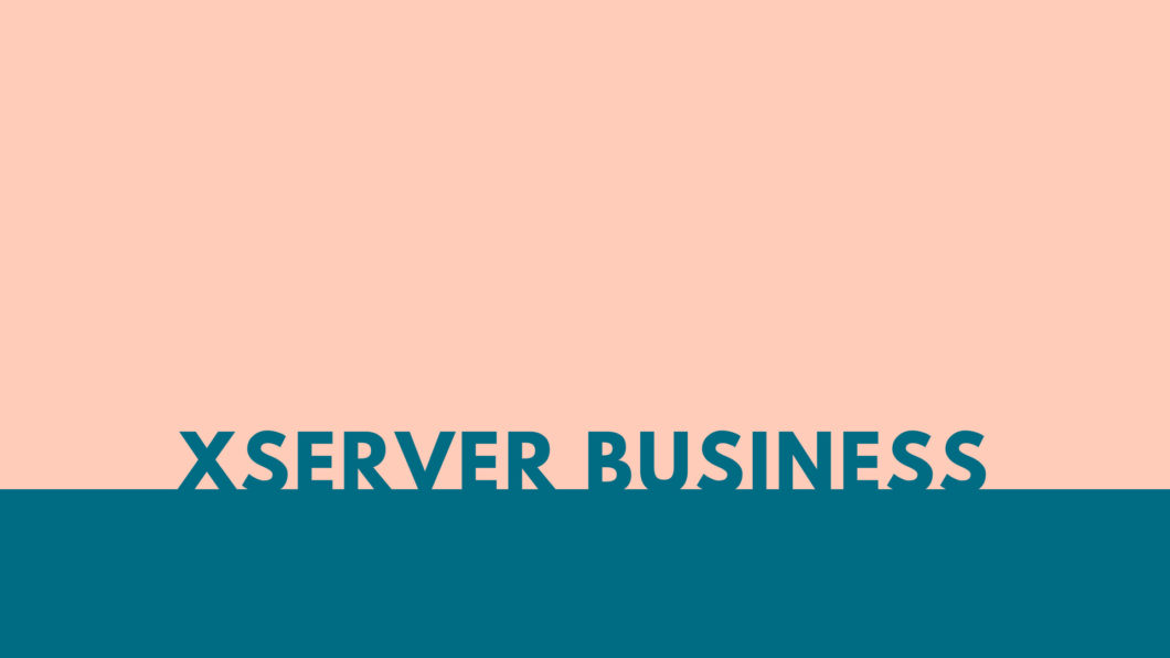 xserver-business-image